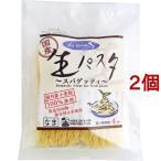 国産生パスタ スパゲッティ ( 200g(100g*2食入)*2コセット )/ 本田商店