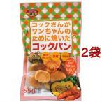 コックさんがワンちゃんのために焼いたコックパン かぼちゃとにんじんパン ( 55g*2コセット )/ おやつの達人