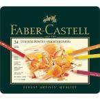 ファーバーカステル ポリクロモス 色鉛筆 24色 ( 1セット )/ ファーバーカステル(FABER-CASTELL)