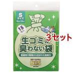 生ゴミが臭わない袋BOS(ボス) 生ゴミ用 Sサイズ ( 15枚入*3コセット )/ 防臭袋BOS