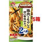 クックドゥ 豚肉ともやしの四川香味炒め用 ( 50g*5コセット )/ クックドゥ(Cook Do)