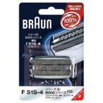 ブラウン シリーズ5/8000シリーズ対応 網刃 F51S-4 ( 1コ入 )/ ブラウン(Braun) ( 電気シェーバー 替刃 替え刃 )