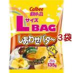 ポテトチップス しあわせバタ〜 Lサイズ 3袋