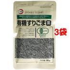 有機すりごま黒 ( 60g*3コセット )/ カタギ