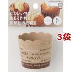 カイハウス セレクト紙製ミニマフィンカップ ブラウン DL6178 ( 5枚入*3コセット )/ Kai House SELECT