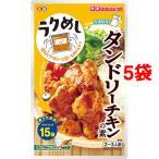 正田 冷凍ストック名人 タンドリーチキンの素 ( 100g*5コセット )