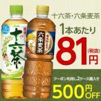 アサヒ飲料 十六茶(600ml)・六条麦茶(660ml)24本入ノンカフェイン【送料無料】