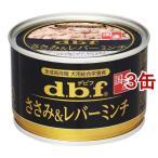 デビフ 国産 ささみ&レバーミンチ ( 150g*3コセット )/ デビフ(d.b.f)