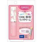 【在庫限り】DHC 薬用リップクリーム フラワーリボン ( 1.5g )/ DHC