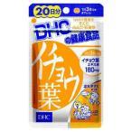 DHC イチョウ葉 20日分 ( 60粒入 )/ DHC ( サプリ サプリメントイチョウ葉エキス dhc )