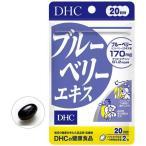 DHC ブルーベリーエキス 20日分 ( 40粒入 )/ DHC ( サプリ サプリメントブルーベリー dhc )