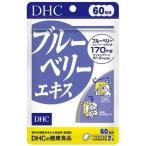 爽快ドラッグ提供 <small>美容・健康・ダイエット</small>通販専門店ランキング8位 DHC ブルーベリーエキス 60日分 ( 120粒入 )/ DHC ( サプリ サプリメントブルーベリー dhc )