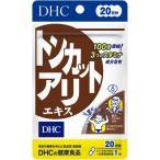 DHC トンカットアリエキス 20日分 ( 20粒入 )/ DHC ( サプリ サプリメント トンカットアリ dhc )