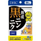 DHC 熟成黒ニンニク 20日分 ( 60粒入 )/ DHC ( サプリ サプリメント ニンニクエキス dhc )