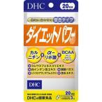税抜3000円以上で送料無料(北海道・沖縄除く)DHC サプリメント