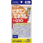 DHC マルチビタミン/ミネラル+Q10 20日分 ( 100粒 )/ DHC ( dhc 亜鉛 サプリメント マルチビタミン サプリ )