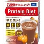 (訳あり)DHC プロティンダイエット ココア味 ( 50g*7袋入 )/ DHC ( プロテインダイエット dhc ダイエット食品 )
