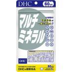 DHC マルチミネラル 60日分 ( 180粒 )/ DHC ( 亜鉛 dhc 60日 サプリメント ミネラル類 )