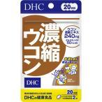 DHC 濃縮ウコン 20日 ( 40粒 )/ DHC ( dhc サプリメント ウコン サプリ )