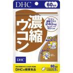 DHC 濃縮ウコン 60日 ( 120粒 )/ DHC ( dhc サプリメント ウコン サプリ )