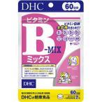 DHC ビタミンBミックス 60日 ( 120粒 )/ DHC ( ビタミンb dhc サプリメント サプリ )