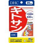 DHC キトサン 20日 ( 60粒 )/ DHC ( サプリ サプリメント ダイエット食品 )