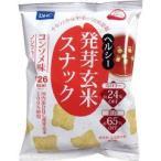 【訳あり】DHC ヘルシー発芽玄米スナック コンソメ味 ( 30g )/ DHC ( お菓子 おやつ )
