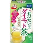 DHC 食べたい時のダイエット茶 玄米緑茶 ( 20包 )/ DHC