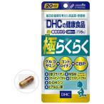 DHC 極らくらく 20日分 ( 120粒 )/ DHC ( dhc サプリメント らくらく )