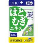 DHC はとむぎエキス 20日分 ( 20粒 )/ DHC