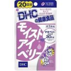 DHC モイストアイベリー 20日分 ( 20粒 )/ DHC ( dhc dha サプリメント )
