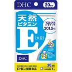 DHC 天然ビタミンE(大豆) 20日分 ( 20粒 )/ DHC