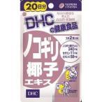 DHC 20日ノコギリ椰子エキス ( 40粒 )/ DHC サプリメント