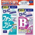 【在庫限り】DHC フォースコリー 20日分 ビタミンBミックス20日分付き ( 80粒+40粒 )/ DHC