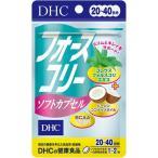 DHC フォースコリーソフトカプセル 20日 ( 40粒 )/ DHC