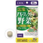 DHC 国産パーフェクト野菜プレミアム 20日分 ( 80粒 )/ DHC