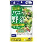 DHC 国産パーフェクト野菜プレミアム 60日分 ( 240粒 )/ DHC