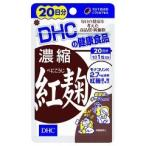 DHC 濃縮紅麹 20日分 ( 20粒 )/ DHC