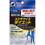 DHC 20日エクササイズダイエット 9.6g