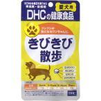 DHC 愛犬用 きびきび散歩 ( 60粒 )/ DHC ( dhc サプリメント 犬 グルコサミン ペット )