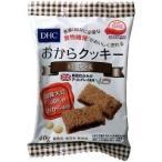 【訳あり】DHC おからクッキー 紅茶 ( 40g ) /  DHC ( ダイエット おやつ )