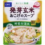 【訳あり】DHC 発芽玄米おこげのスープ 野菜白湯風 ( 2食入 )/ DHC