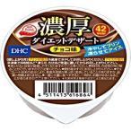DHC 濃厚ダイエットデザート チョコ味 ( 70g )/ DHC