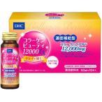 【訳あり】DHC コラーゲンビューティ 12000EX ( 50mL*10本入 )/ DHC ( コラーゲン ドリンク dhc サプリメント ビタミンb )
