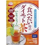 【訳あり】DHC 食べたい時のダイエット茶 レモンティー ( 6.2g*30包 )/ DHC ( ダイエット茶 )