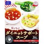(訳あり)DHC ダイエットサポートスープ ( 9袋入 ) /  DHC