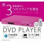 ヴァーテックス  DVDプレイヤー ピンク DVD-V305PK ( 1セット )/ ヴァーテックス スタイル(VERTEX STYLE)