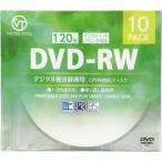 デジタル放送録画用 DVD-RW 10枚ケース DRW-120DVX.10CA ( 10枚入 )