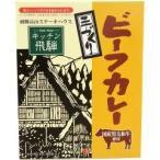 キッチン飛騨 レトルト黒毛和牛ビーフカレー ( 200g )
