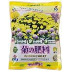 菊の肥料 550g